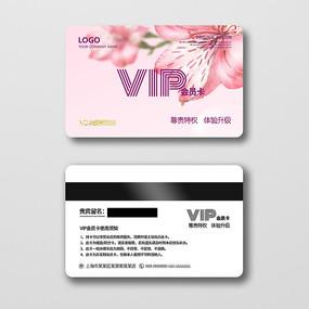 粉色花店会员卡