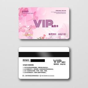 粉色花卉会员卡