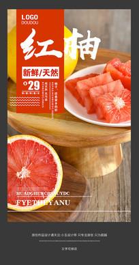 红柚水果宣传海报设计