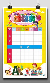 黄色可爱卡通学校课程表模板