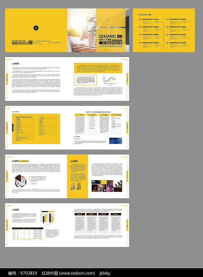 教育类产品画册排版设计图片
