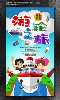 假日游轮旅游旅行社宣传海报