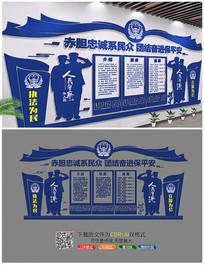 蓝色警察文化墙设计