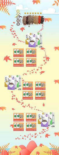 秋季滋补营养粥品装修页面