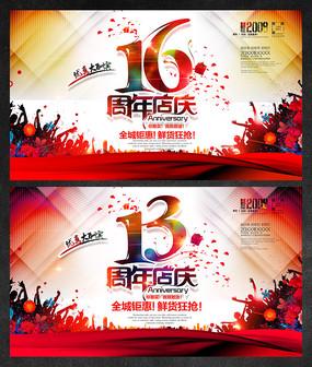 商场周年庆宣传海报