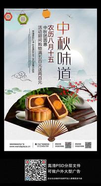 唯美中国风中秋味道促销海报