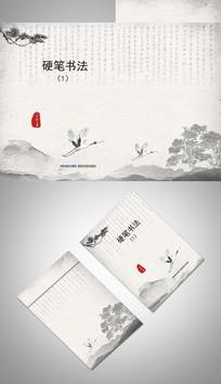 硬笔书法包装袋设计