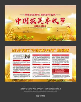 中国首个农民丰收节宣传栏