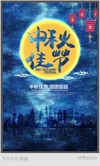 中秋佳节月亮团团圆圆海报