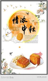 中秋节月亮月饼兔子海报