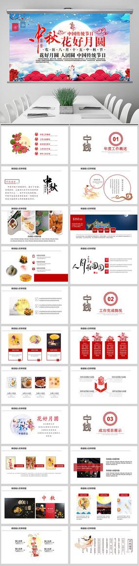 2018中秋节传统文化PPT