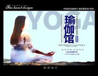 瑜伽馆海报设计