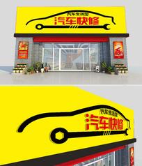 黄色个性汽车维修门头