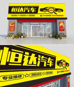黄色汽车门头牌设计