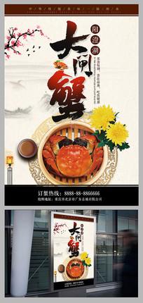 菊香大闸蟹美食海报