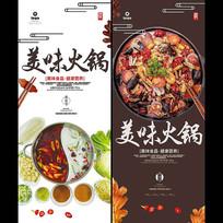 美味好吃火锅海报