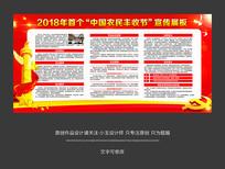 中国农民丰收节宣传栏展板设计