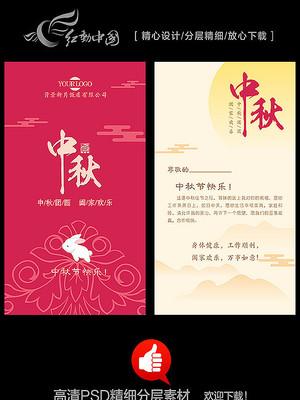 传统中秋节贺卡设计