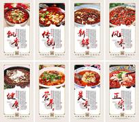 沸腾鱼川菜美食宣传展板