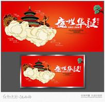 国庆节69周年海报设计