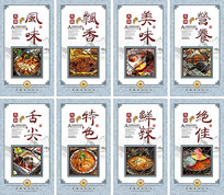 火锅美食宣传展板