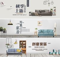 家具家纺首页轮播海报设计