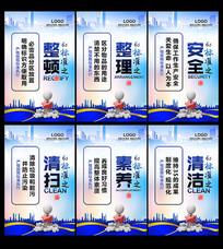 蓝色大气企业6s企业文化展板