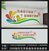社区学校运动文化墙