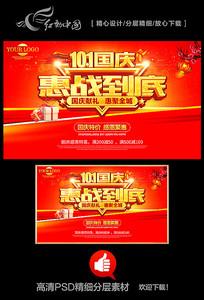 十一国庆节商场促销海报设计
