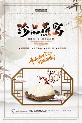 中國風創意燕窩海報設計