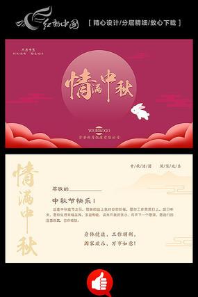 中秋节贺卡设计