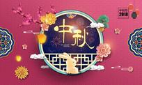 2018年中秋节花好月圆海报设计