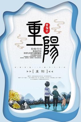传统节日重阳海报