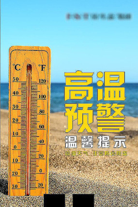 大气的高温预警海报