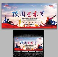 大气校园艺术节活动背景板