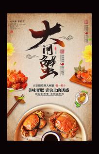 复古中国风大闸蟹海报