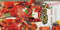 高端红色大闸蟹背景板