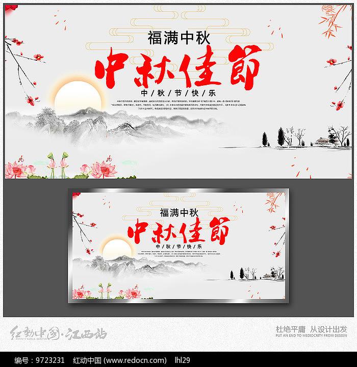 简易中秋节海报图片