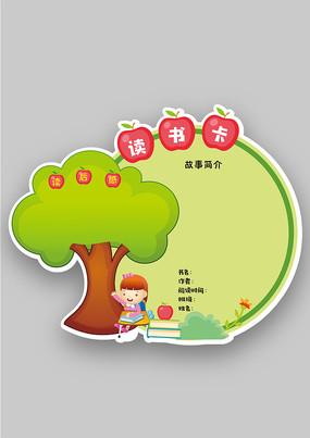 卡通果树读书卡 AI