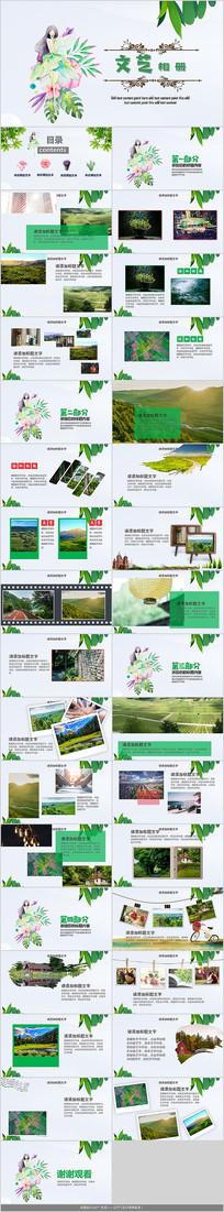 绿色清新文艺电子相册PPT