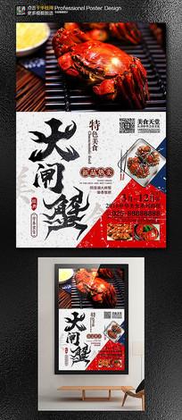 美味海鲜大闸蟹餐饮美食海报