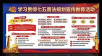 七五普法规划宣传活动展板