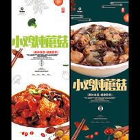 小鸡炖蘑菇美食海报