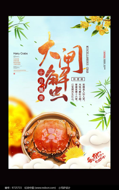 小清新阳澄湖大闸蟹海报图片