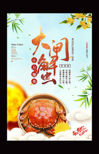 小清新阳澄湖大闸蟹海报