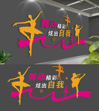 校园舞蹈培训室文化墙