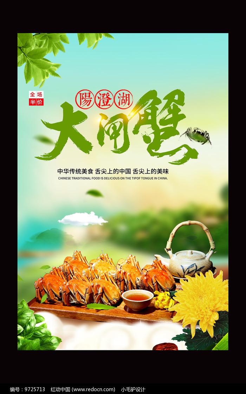 阳澄湖大闸蟹海报图片