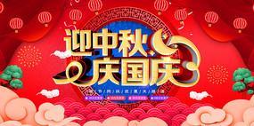 迎中秋庆国庆节日展板