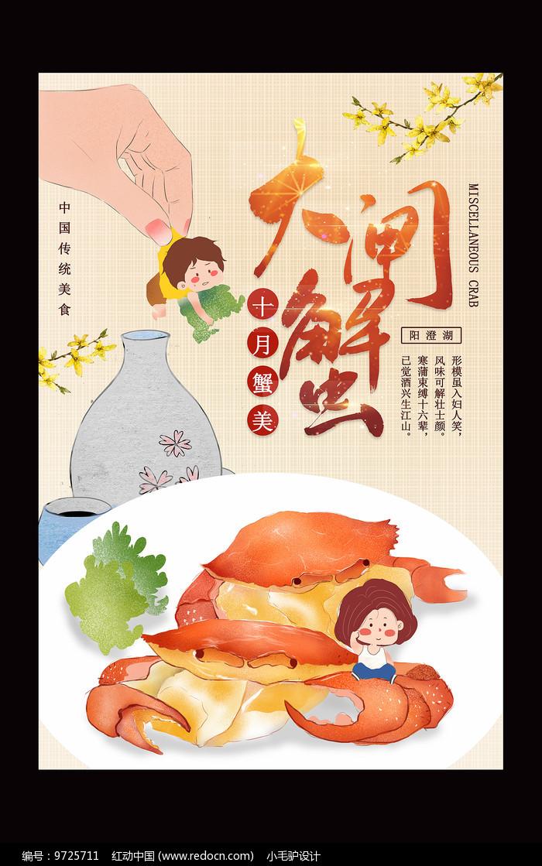 中国传统美食大闸蟹海报图片