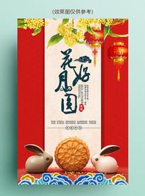 中秋节花好月圆宣传海报